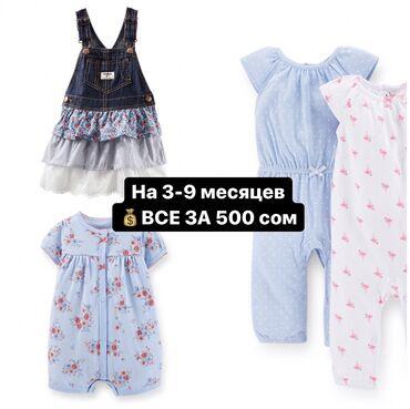 африкански сом в Кыргызстан: Детская одежда carter's /osh kosh для девочек на 6м (61-67 см рост ) и