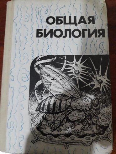 биолог в Кыргызстан: Биология 10 11 класс
