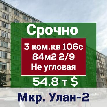 считыватель паспортов купить бишкек в Кыргызстан: 106 серия, 3 комнаты, 84 кв. м Парковка, Неугловая квартира