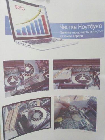 Внимание чистка ноутбуков в Бишкек