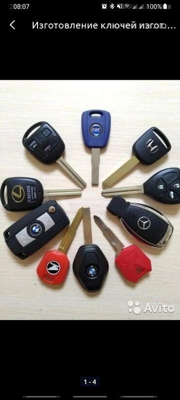 лаунч бишкек in Кыргызстан | УНАА ИНСТРУМЕНТТЕРИ: Чип ключ автоИзготовление чип ключей Изготовление чип ключПотеряли