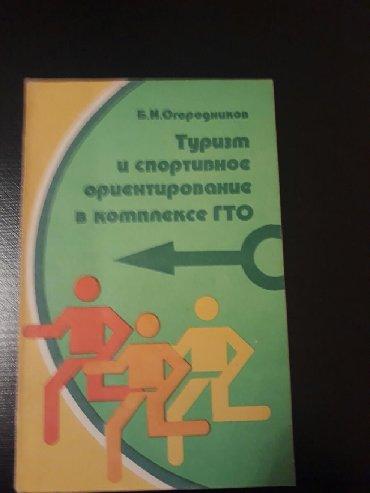 телефоны флай 4 джи в Азербайджан: Туризм и спортивное ориентирование в комплексе ГТО. Чтобы посмотреть