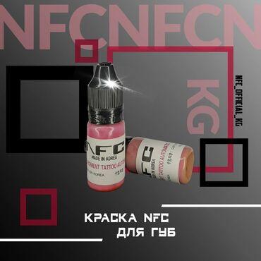 Краска для губ NFC    Адрес: Московская 248А/Бейшеналиева р-к Дордой