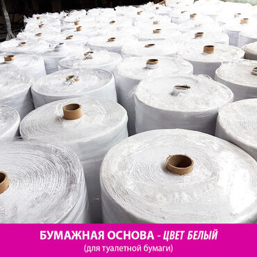 Станок туалетная бумага - Кыргызстан: Бумажная основа - для производства туалетной бумаги.В наличии