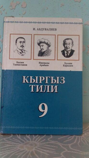Спорт и хобби - Теплоключенка: Книга по кыргызскому языку для 9 класса Автор:И.Абдувалиев