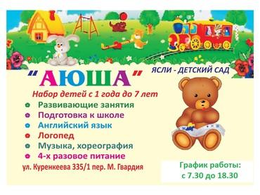 """Ясли-детский сад """"АЮША"""" в Бишкек"""