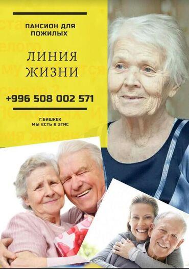 Пансион для пожилых людей «линия жизни »«линия жизни » — пансион для