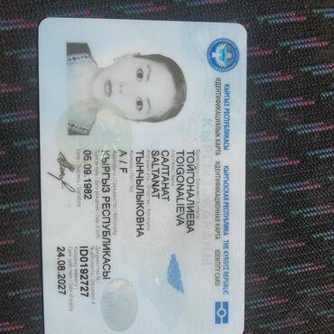 Бюро находок - Кыргызстан: Паспорт