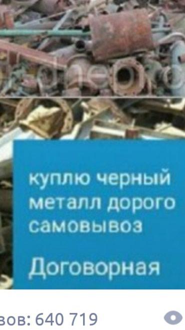 Принимаем металл в Бишкек