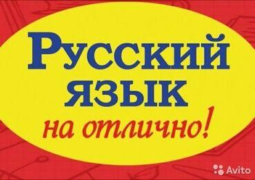 подготовка к орт в Кыргызстан: Репетитор | Математика, Чтение, Грамматика, письмо | Подготовка к ОРТ (ЕГЭ), НЦТ