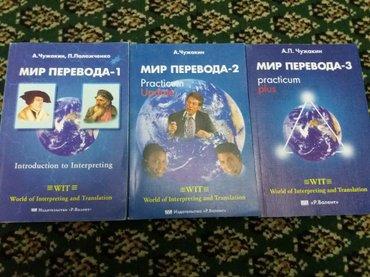 """Продам книги """"Мир перевода"""" 3 части. Автор А.Чужакин. в Бишкек"""