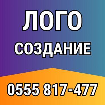 лего бишкек in Кыргызстан | КАСТРЮЛИ: Лого. Разработка и создание (логотипа) под ключ logo