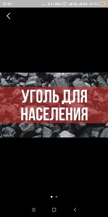 Уголь и дрова - Кыргызстан: Уголь. Шабыркуль Кара- Жара. Кара-Кече 100% с доставкой по городу и за