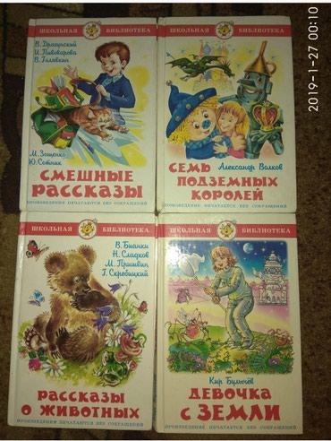 """4 книги из сборника """"школьная в Беловодское"""