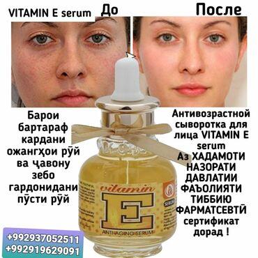 Антивозрастной сыворотка Vitamin E serum Увлажняет питает и