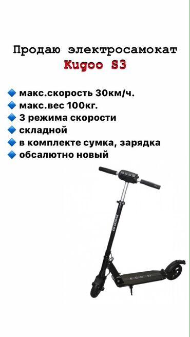 Продаю электросамокат Kugoo S3
