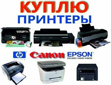 сканер epson cx4300 в Кыргызстан: Куплю притер струйные и лазерные epson, canon рабочие и не