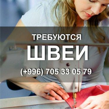 СРОЧНО! Требуются швеи! в Бишкек