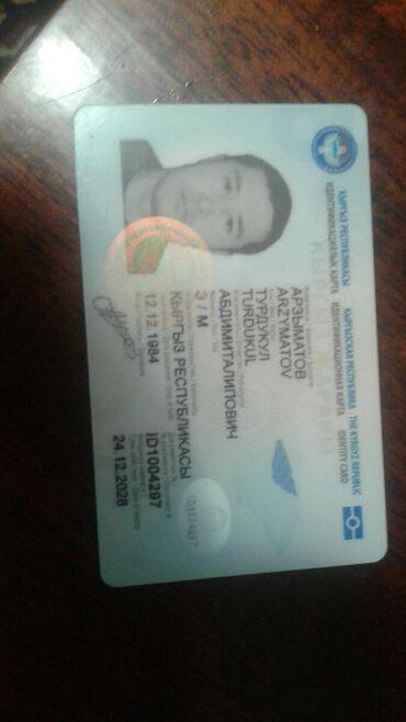Другое в Кара-Балта: Паспорт жоготум бишкек улица куренкейевадан чонтоктон тушуп калган