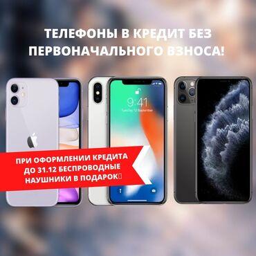 оформить виза в финляндию в Кыргызстан: Телефоны в рассрочку!!!Без первоначального взноса. Оформление через
