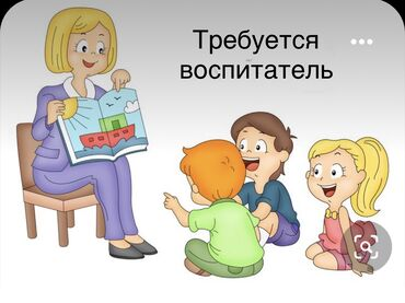 детский сад работа няня in Кыргызстан | ОБРАЗОВАНИЕ, НАУКА: Требуется воспитатель старшей группы в русскоговорящий частный детский