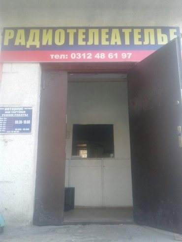 В раскрученное телеателье треб квал мастера по ремонту и установки авт в Бишкек