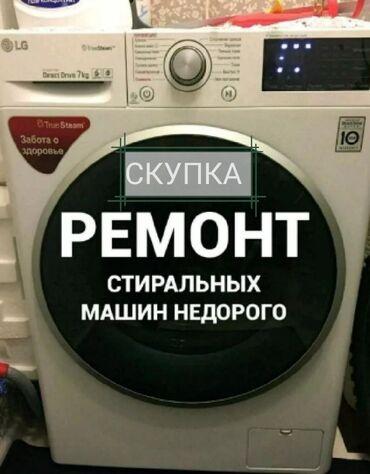 lg v10 в Кыргызстан: Ремонт | Стиральные машины | С гарантией, С выездом на дом, Бесплатная диагностика