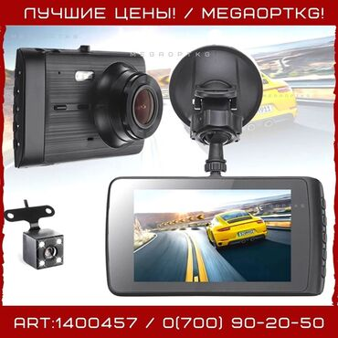 видеорегистратор антирадар бишкек in Кыргызстан | САНТЕХНИКИ: Автомобильный видеорегистратор, оснащенный сразу двумя камерами