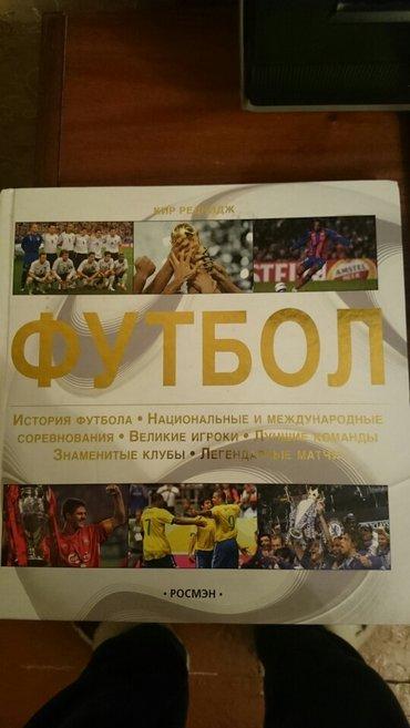 Bakı şəhərində Футбол (красочная большая книга, как