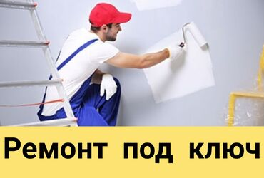 транспортные компании бишкек в Кыргызстан: Ремонт под ключ | Офисы, Квартиры, Дома | Больше 6 лет опыта