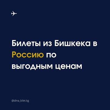 туры в дубай из бишкека цены в Кыргызстан: Авиабилеты по всем направлениям-онлайн бронирование и покупка-цены