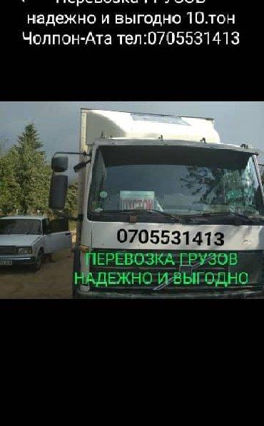 Сборного груза из китая - Кыргызстан: Груз груз чолпон-ата-бостери-ананьева-бишкек