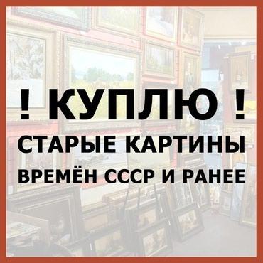 Куплю картины времен СССР и ранее. в Бишкек