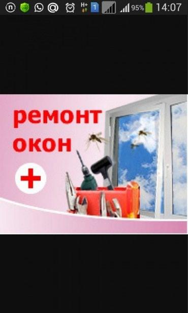 Ремонт пластиковых окон.замена фурнитуры резины и многое другое в Бишкек
