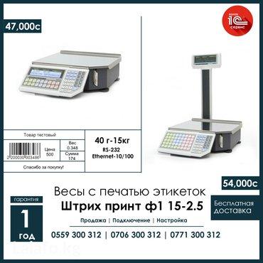 Весы с печатью этикеток Штрих принт ф1 в Бишкек