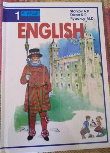 ENGLISH, авторы Старков А.П., Диксон Р.Р., в Бишкек