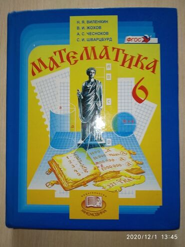 книги 6 класс в Кыргызстан: Книга математика 6 класс!!! В отличном состоянии!