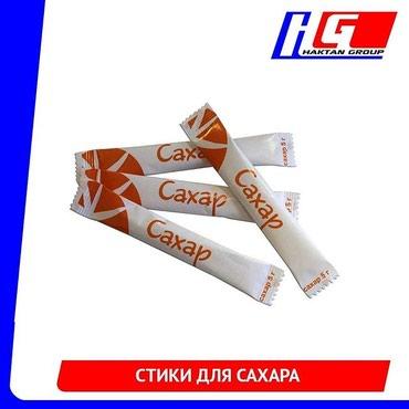 Фасованный сахар в стиках. Готовый и в Бишкек