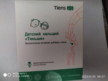 амвей-каталог-витамины в Кыргызстан: Детский Кальций!!Если сами заберёте, то сделаю ещё 5% скидку!! Кто пил