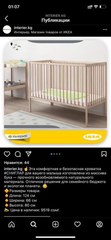 Продаю детский манеж IKEA. Состояние: ИДЕАЛ. Продаем, потому что доча