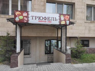помощник кондитера бишкек in Кыргызстан | ДРУГИЕ СПЕЦИАЛЬНОСТИ: Сдаётся продуктовый магазин! Делали под продуктовый с уклоном на