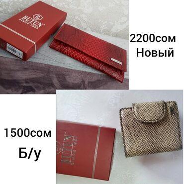 Аксессуары - Бишкек: Кожанные кошельки фирма BUTUN