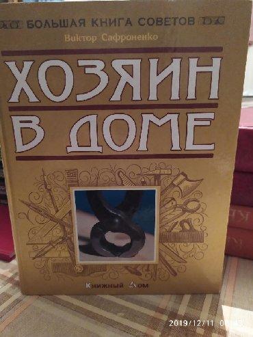 """Продаю книгу """"хозяин в доме"""""""