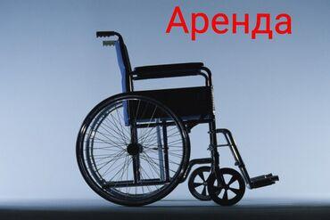 Инвалидные коляски - Кыргызстан: Инвалидная коляска. Аренда. От 3 суток. Район Ортосайского рынка