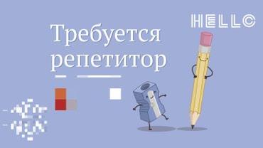 Срочно в образовательный центр в Бишкек