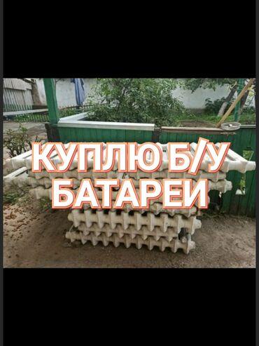 радиаторы отопления цена за секцию in Кыргызстан | ОТОПЛЕНИЕ И НАГРЕВАТЕЛИ: Куплю чугунные ссср батареи высокие цены самовывоз звоните
