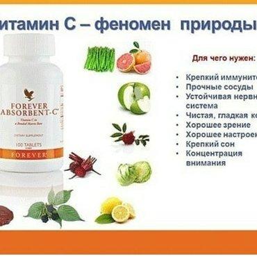 Витамины и БАД - Кок-Ой: Абсорбент С от компании алое вера ват