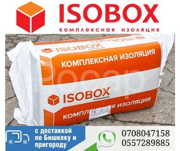 Базальтовый утеплитель ISOBOX -ТЕХНОНИКОЛЬ - применяется в качестве