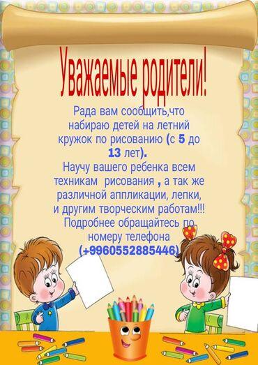 Обучение, курсы - Кыргызстан:   Индивидуальное, Групповое