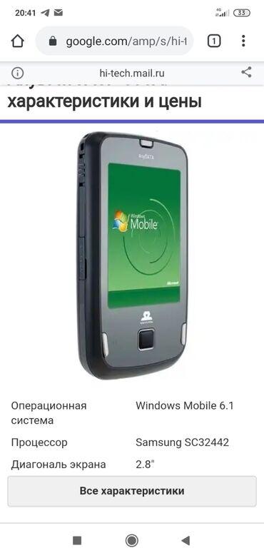 motorola droid razr в Кыргызстан: Продам полу компьютер виндовс анидата 505а в среднем состоянии в